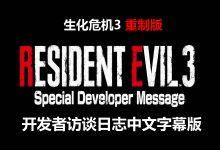 《生化危机3 重制版》开发者访谈日志中文字幕版