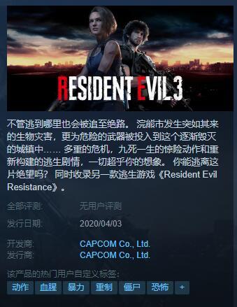《生化危机3 重製版》Steam开放预购