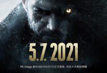 《生化危机8:村庄》确定5月7日推出 多人对战模式《逆转》正式曝光